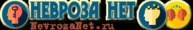 Логотип сайта Невроза - нет!